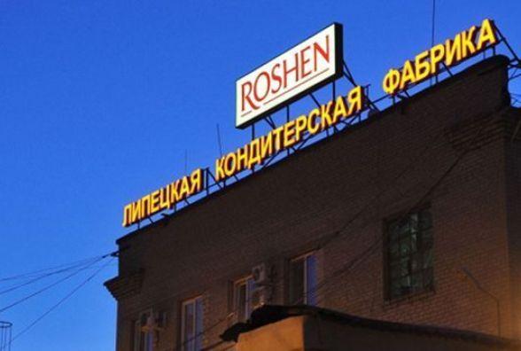 Липецька кондитерська фабрика «Roshen» закривається - продаж неможливий