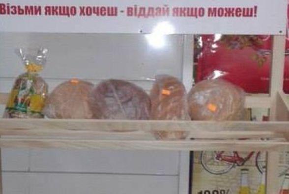 Вінничани пропонують викласти в магазинах полицю з безкоштовним хлібом (ВІДЕО)
