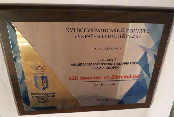 Сергій Бубка нагородив сайт «vn.20minut.ua» за перемогу  на Всеукраїнському конкурсі серед спортивних журналістів і ЗМІ