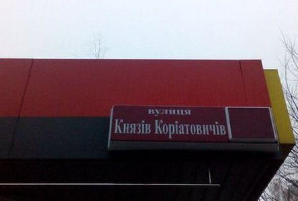 ДТП на Коріатовичів: «ВАЗ» збив жінку. Її забрали реанімацію