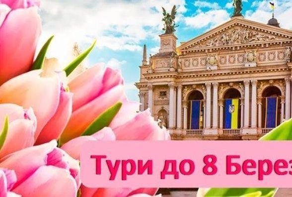 8 турів з Вінниці до 8 березня!