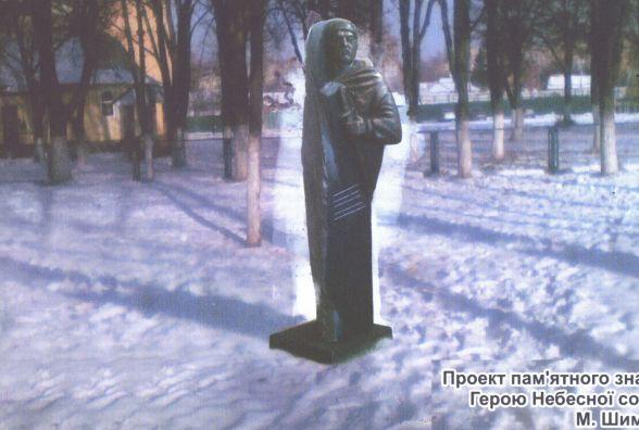 Пам'ятник Максиму Шимку: переможець конкурсу подався у священики. Хто зробить монумент?