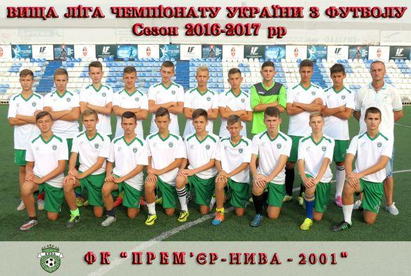 «Прем'єр-Нива» 2001 р.н. вдома виграла серію контрольних поєдинків у команд сусідніх регіонів