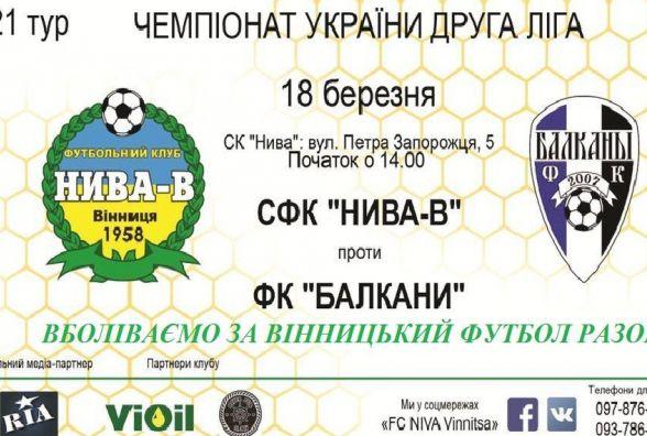 Вболіваємо за вінницький футбол разом! (Новини компаній)