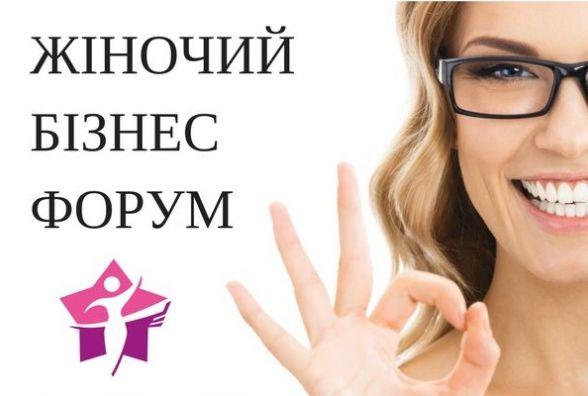 Как строить бизнес женщинам? (Новости компаний)