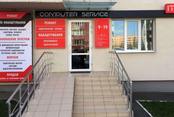 На «Поділлі» відкрився комп'ютерний сервіс «IT Company Group» (Новини компаній)