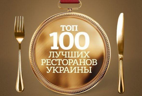 Два вінницьких ресторани увійшли в ТОП 100 кращих ресторанів України