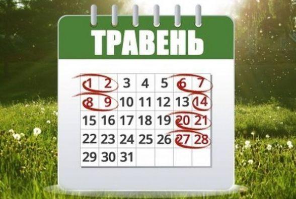 На вінничан чекає чотири вихідних поспіль, але за 8 травня відпрацюють в суботу