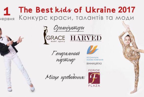 Всеукраїнський Дитячий Фестиваль пройде у Вінниці до Дня Захисту Дітей (Новини компаній)