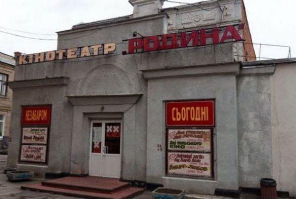 Більше мільйона гривень витратять на ремонт у кінотеaтрі «Родинa»