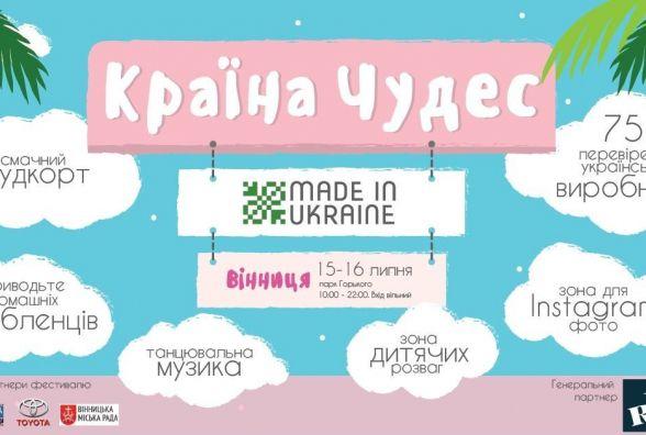 Країна чудес прямує до Вінниці. У місті відбудеться фестиваль «У пошуках Made in Ukraine» (Новини компаній)