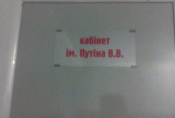 Фото дня. Кабінет  імені Путіна в Вінниці – де б ви думали?
