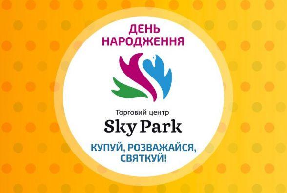 «Sky Park» - 11 років: купуй, розважайся, святкуй! (Новини компаній)
