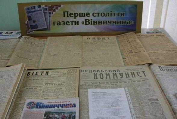 Розстріляли всю редакцію – газеті «Вінниччина» 100 років