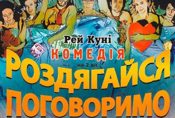 Театр «Тисячоліття» з Києва запрошує Вiнничан на світовий театральний шедевр – комедію «Роздягайся – поговоримо» (Новини компаній)