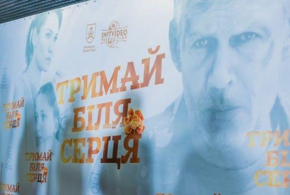 У Вінниці показали стрічку «Тримай біля серця». Фільм про події на Сході