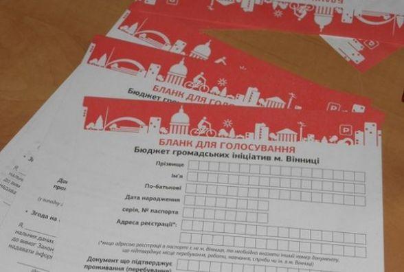 Бюджет громадських ініціатив: запрошують бажаючих до перевірки бланків