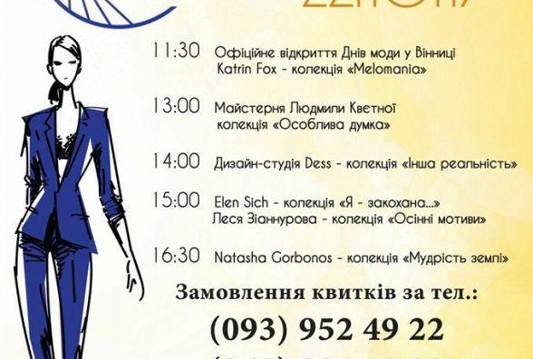 Дні моди у Вінниці: шість показів в один день (Новини компаній)