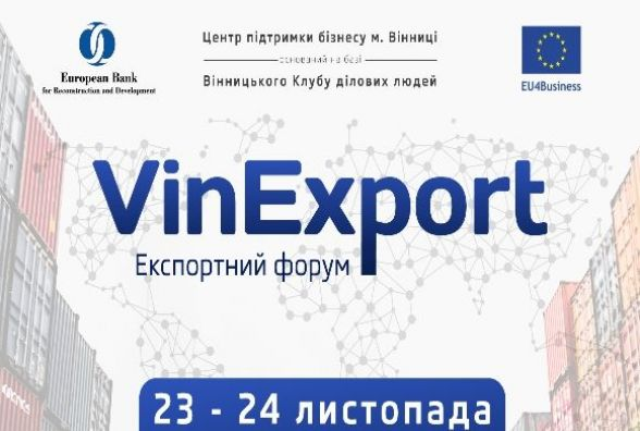 VinExport — перспектива розвитку Вашого бізнесу! (Новини компаній)