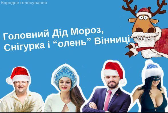 """Головні Дід Мороз, Снігурка і """"олень"""" Вінниці: Народне голосування"""