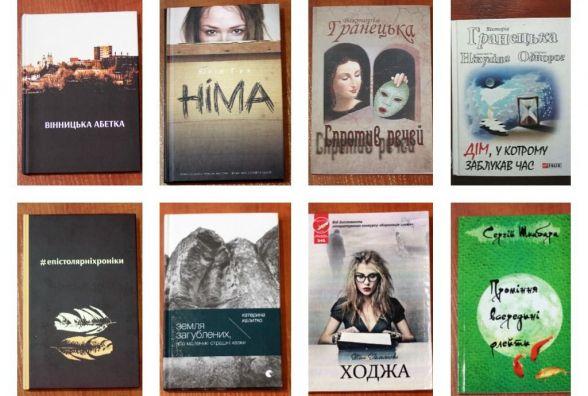 ТОП-8 книг вінницьких авторів, які були видані у минулому році