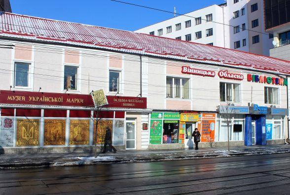 Обласні бібліотеки в центрі Вінниці хочуть «переселити». Навіщо це треба?