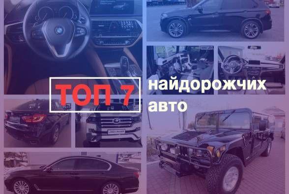Як виглядає автівка за два мільйони: ТОП-7 найдорожчих вінницьких машин