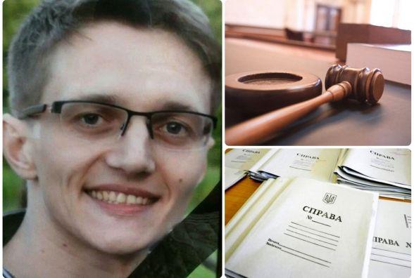 Почався суд над убивцями Сергія. Обидва перекладають вину один на одного