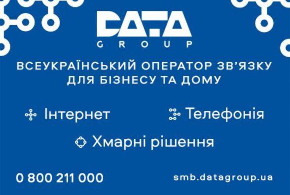 «Датагруп» – національний оператор зв'язку для бізнесу та дому (Новини компаній)