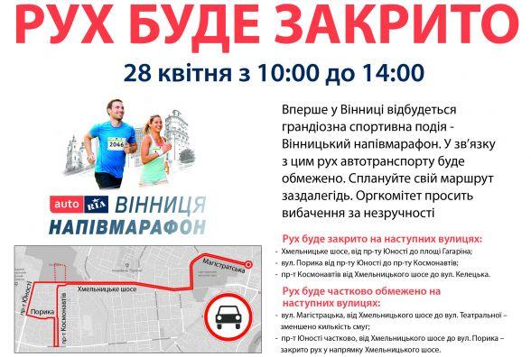 Увага! На вихідних у Вінниці буде перекрита частина доріг через напівмарафон