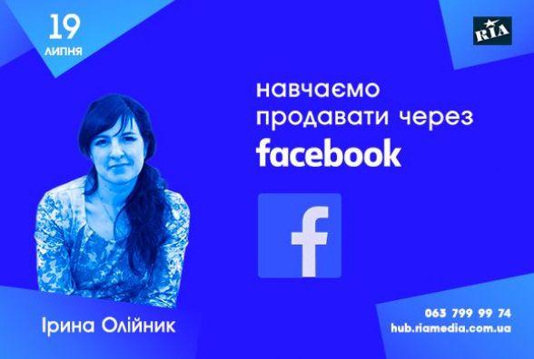 Стань профі в рекламі на Facebook. Навчання триватиме кілька годин