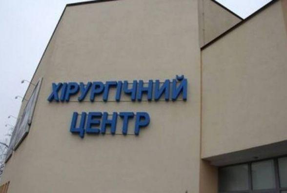 Офіційно: «Пироговці» передали хірургічний центр. Коли відкриють?