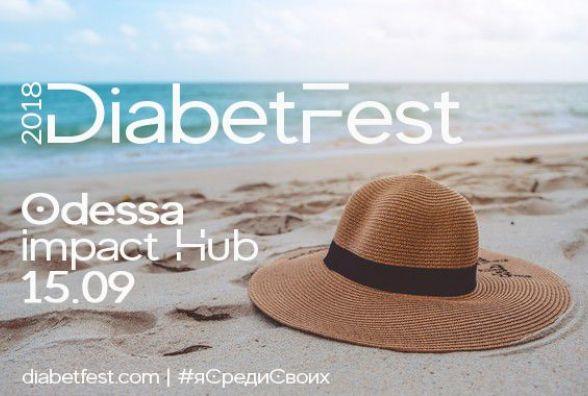 DiabetFest 2018 Odessa. РЕГИСТРАЦИЯ ОТКРЫТА!
