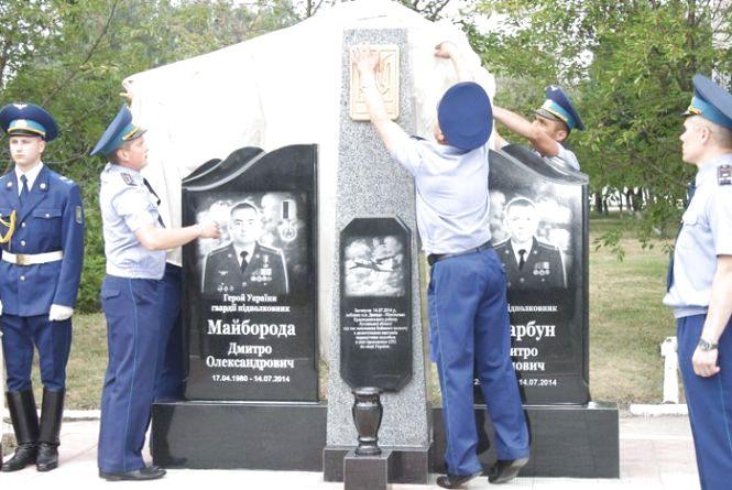 Меморіал слави героям Дмитру Майбороді та Дмитру Шкарбуну відкрили врятовані ними льотчики