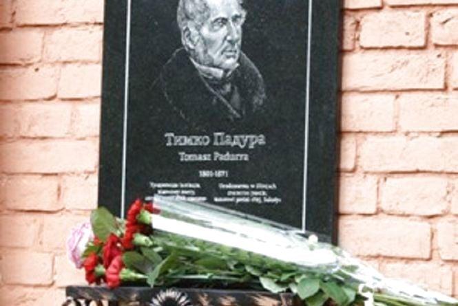 У Ілінцях на стіні музичної школи відкрили меморіал пам'яті Тимка (Томаша) Падури