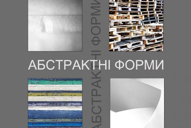 Фотовиставка «Абстрактні форми» відкривається сьогодні о 16.00 в бібліотеці №11 по вул. Свердлова, 189.