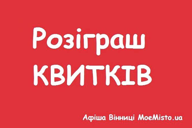 Афіша Вінниці MoeMisto.ua дарує квитки!