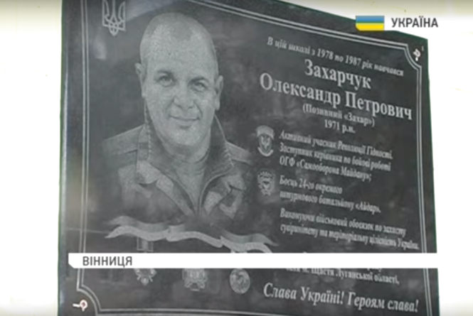 На фасаді школи №23 встановили меморіальну дошку Олександру Захарчуку
