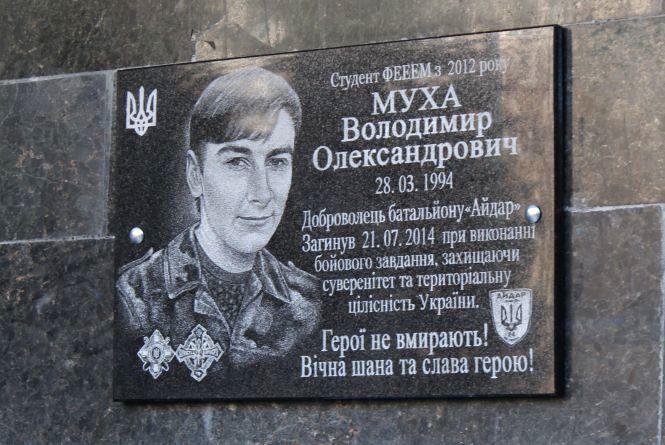 Речі студента Володимира Мухи, який загинув у АТО, айдарівці зберігають як талісмани
