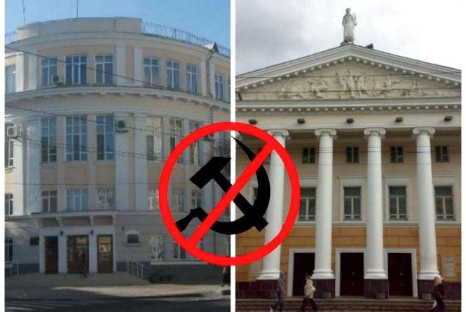 В театрі і бібліотеці через комуністів дертимуть стіни