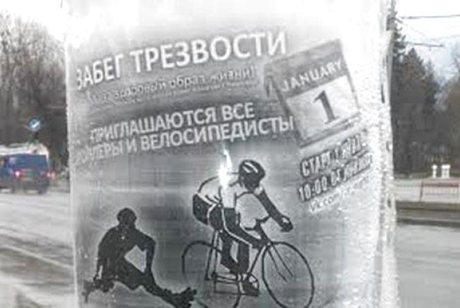 Зранку 1 січня сідай на велосипед, і вперед на «Забіг тверезості»