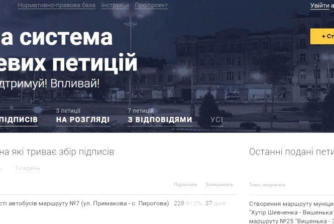 Система електронних петицій у Вінниці. Нововведення, яке ще не всі помітили
