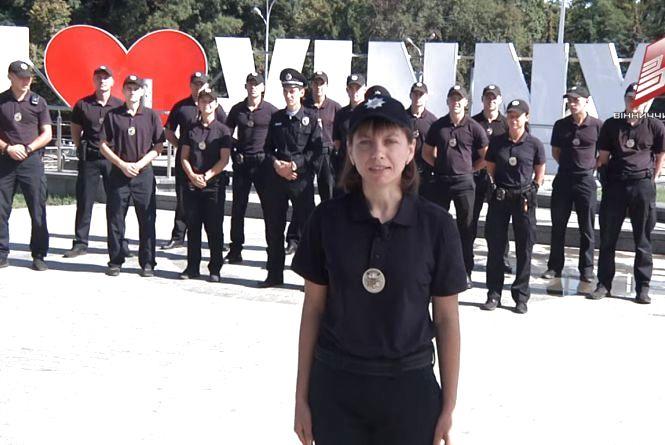 Патрульні поліцейські написали вірш, щоб привітати вінничан з Днем міста