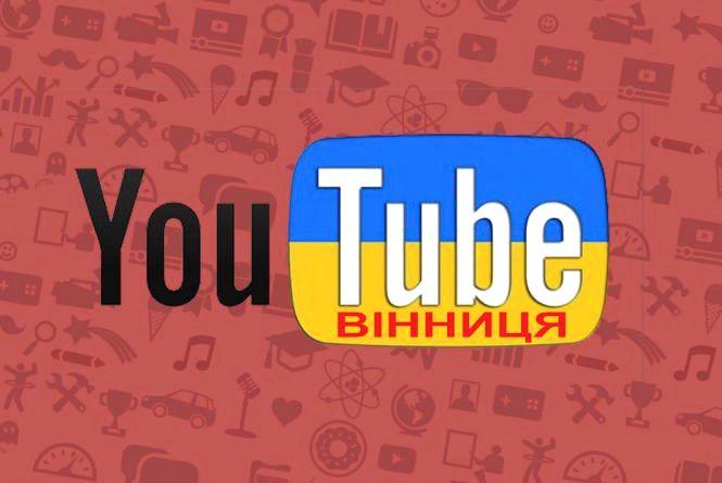 ТОП –11 найпопулярніших Youtube відео про Вінницю за 2016 рік