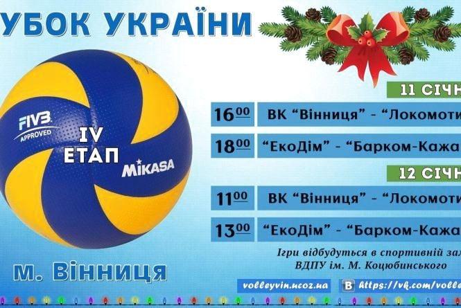 """ВК """"Вінниця"""" і """"ЕкоДім"""" прийматимуть гостей у півфіналах Кубку України з волейболу серед чоловіків"""