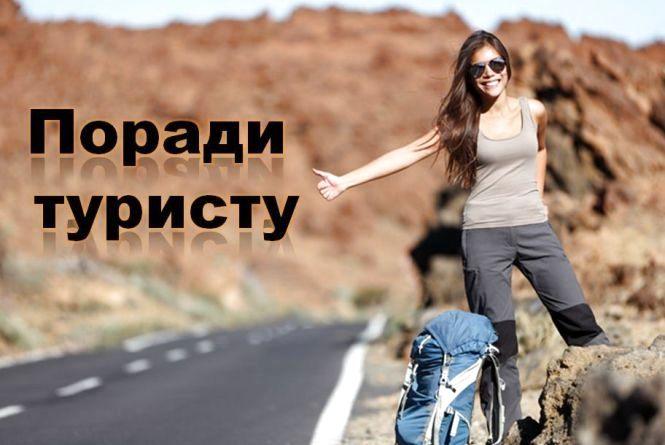 ТОП-5 найпопулярніших місць для подорожі та накорисніші лайфхаки, які точно знадобляться!