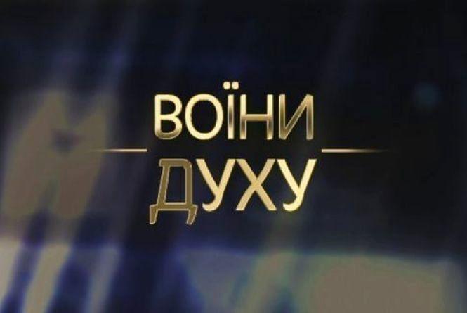 Сьогодні в «Родині» відбудеться прем'єра документального фільму «Воїни духу»