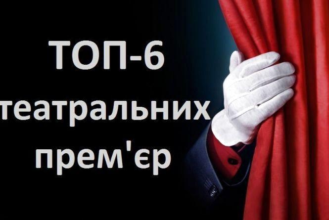 ТОП-6 найкращих театральних прем'єр у Вінниці!
