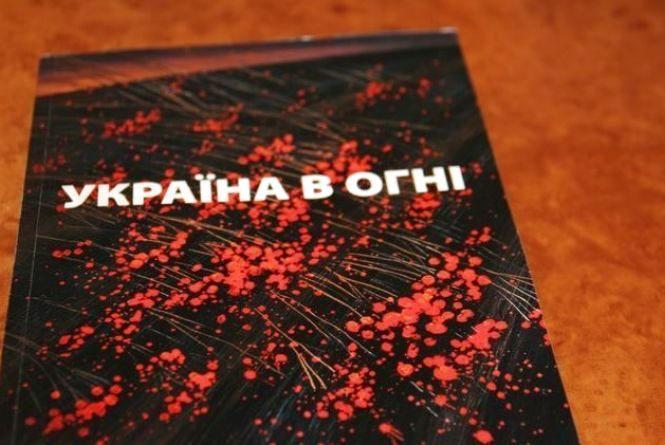 У Вінниці презентували книгу «Україна в огні». Серед авторів - бійці АТО
