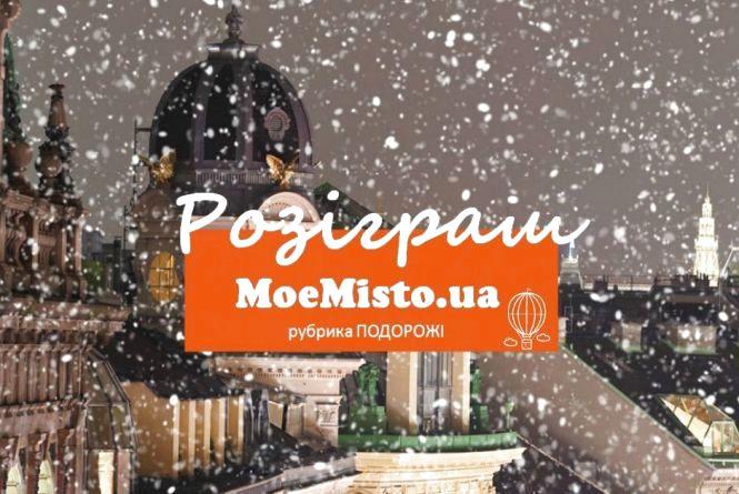 Виграємо тур на двох і вирушаємо у романтичний Львів